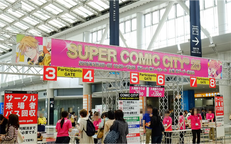SUPER COMIC CITY 25